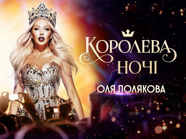 Королева ночі. Концерт Олі Полякової