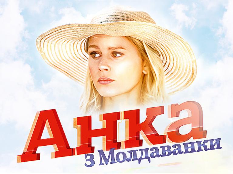 Анка з Молдаванки
