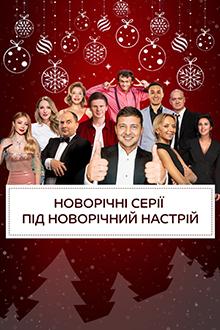 Новогодние серии под новогоднее настроение