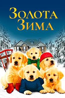 Золота зима