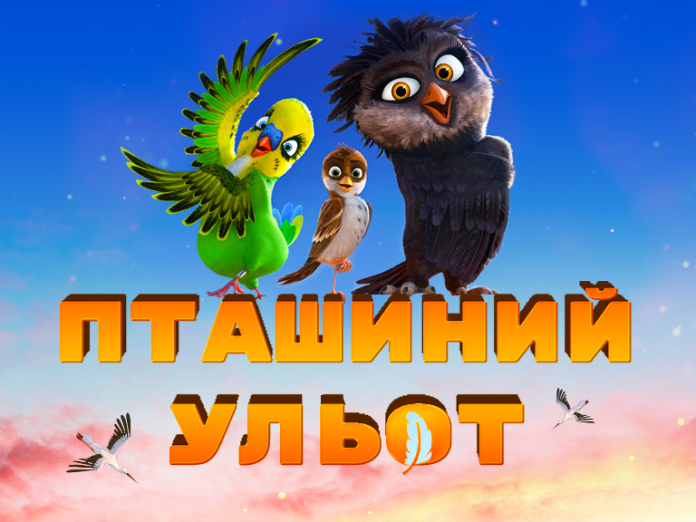 Пташиний ульот