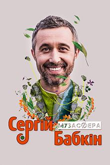 Концерт Сергея Бабкина «Музасфера»