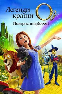 Легенди країни Оз: Повернення Дороті