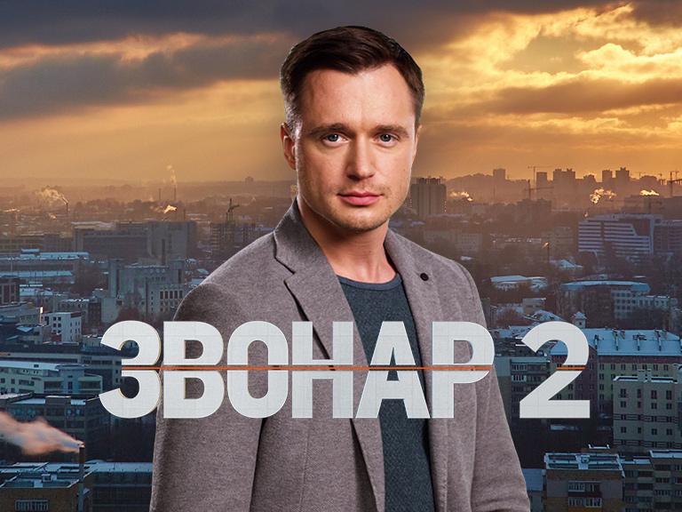 Т/с Звонарь-2