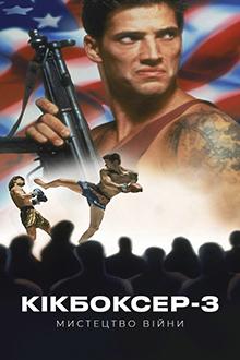 Кікбоксер-3: Мистецтво війни