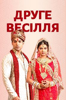 Друге весілля 1 сезон 472 серія