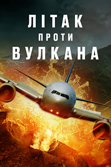 Літак проти вулкана