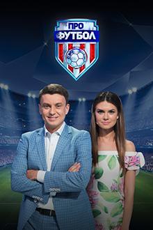 Профутбол  Випуск за 23 квітня 2017 року