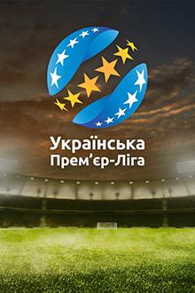 Футбол. Прем'єр-ліга