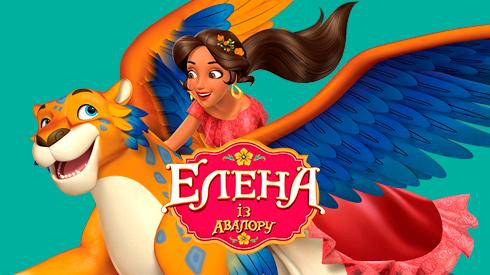 Елена из Авалора