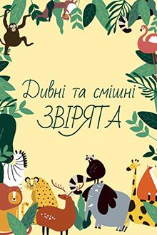 Дикі та смішні тварини 1 сезон 21 серія