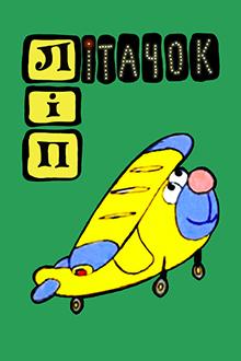 Літачок Ліп