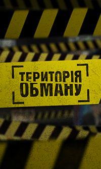 Територія обману 1 сезон 1 випуск