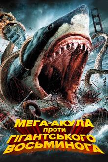 Мега-акула проти Гігантського Восьминога