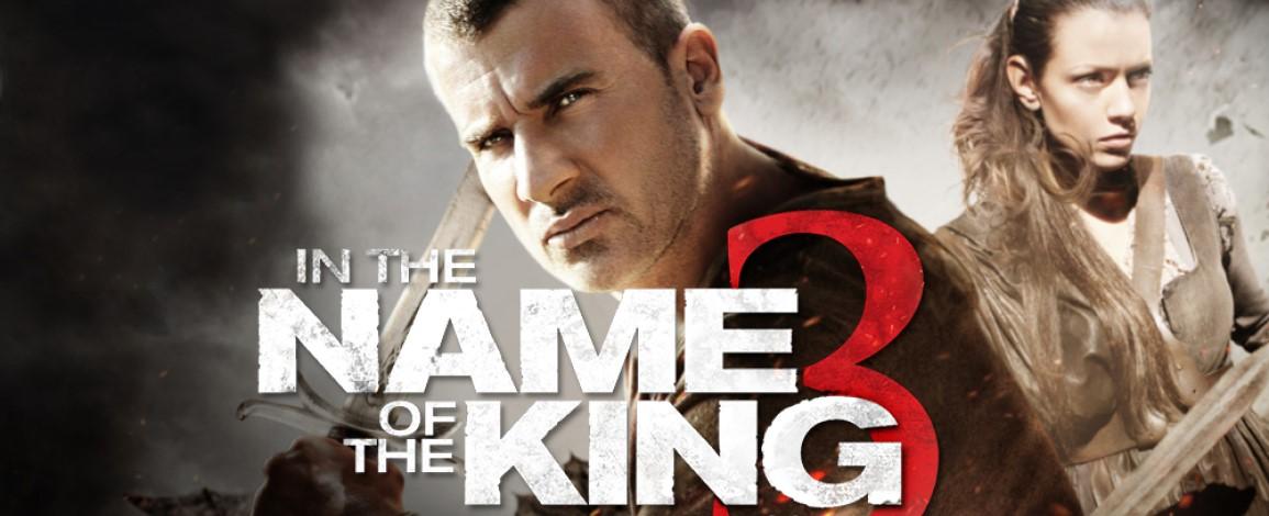 В ім'я короля 3