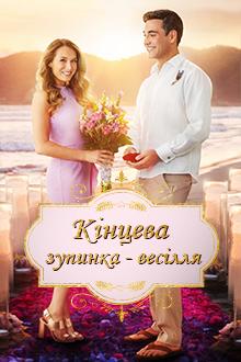 Кінцева зупинка - весілля