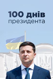 100 днів Президента