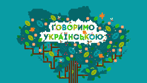 Говорим по-украински