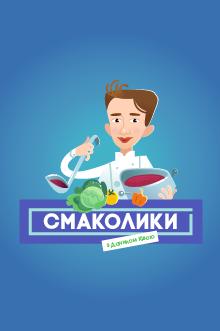 Смаколики з Данилом Ківою 1 сезон 2 випуск