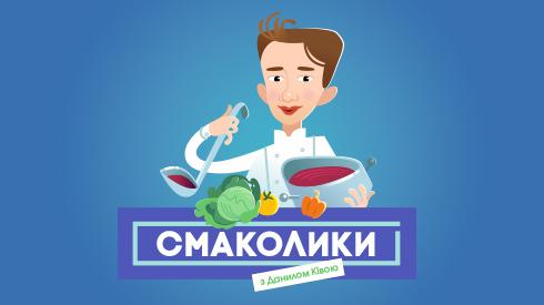Вкусняшки с Данилом Кивой