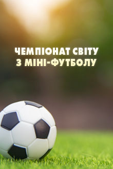 Чемпионат Мира по мини-футболу