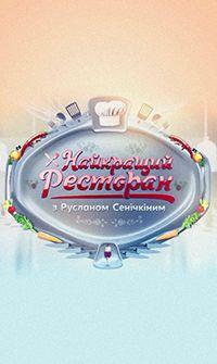 Найкращий ресторан з Русланом Сенічкіним 1 сезон 18 випуск