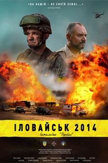 Іловайськ 2014