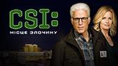Т/с CSI: Место преступления