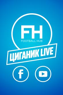 Циганик LIVE 1 сезон Бан для Бєсєдіна, аналіз гри Динамо та VAR по-українськи