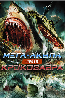 Мега-акула проти крокозавра