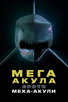 Мега-акула проти Меха-акули