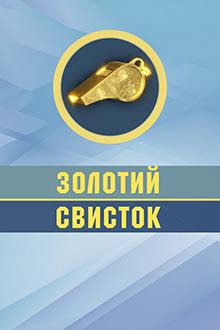 Золотой свисток