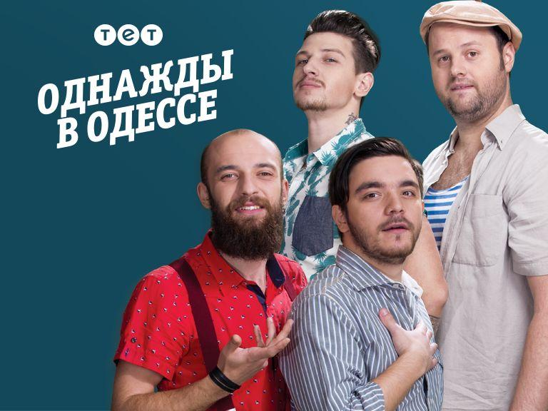 Одного разу в Одесі