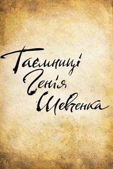 Таємниці генія Шевченка
