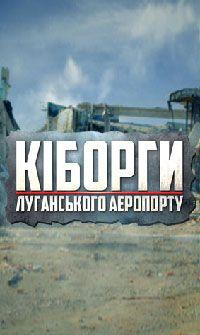 Кіборги Луганського аеропорту
