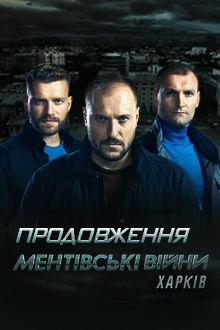 Ментівські війни. Харків. 2 сезон
